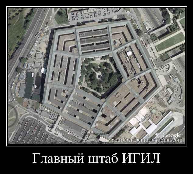 Главный штаб ИГИЛ