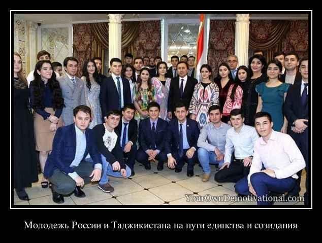 Молодежь России и Таджикистана на пути единства и созидания